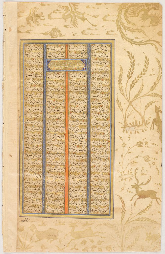 Praise For Sultan Mahmud Of Ghazna (Text, Recto And Verso), Folio From A Manuscript Of The Shahnama By Firdawsi
