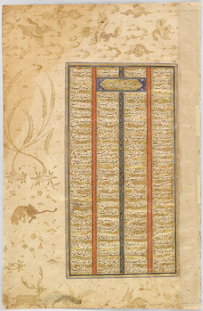 The Story Of Bahram Gur Hunting (Text, Recto And Verso), Folio From A Manuscript Of The Shahnama By Firdawsi