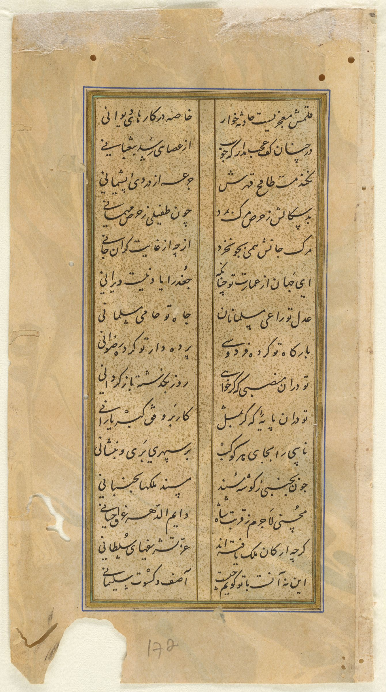 Folio 172 (Text, Recto And Verso), From A Manuscript Of The Divan (Collection Of Works) Of Anvari