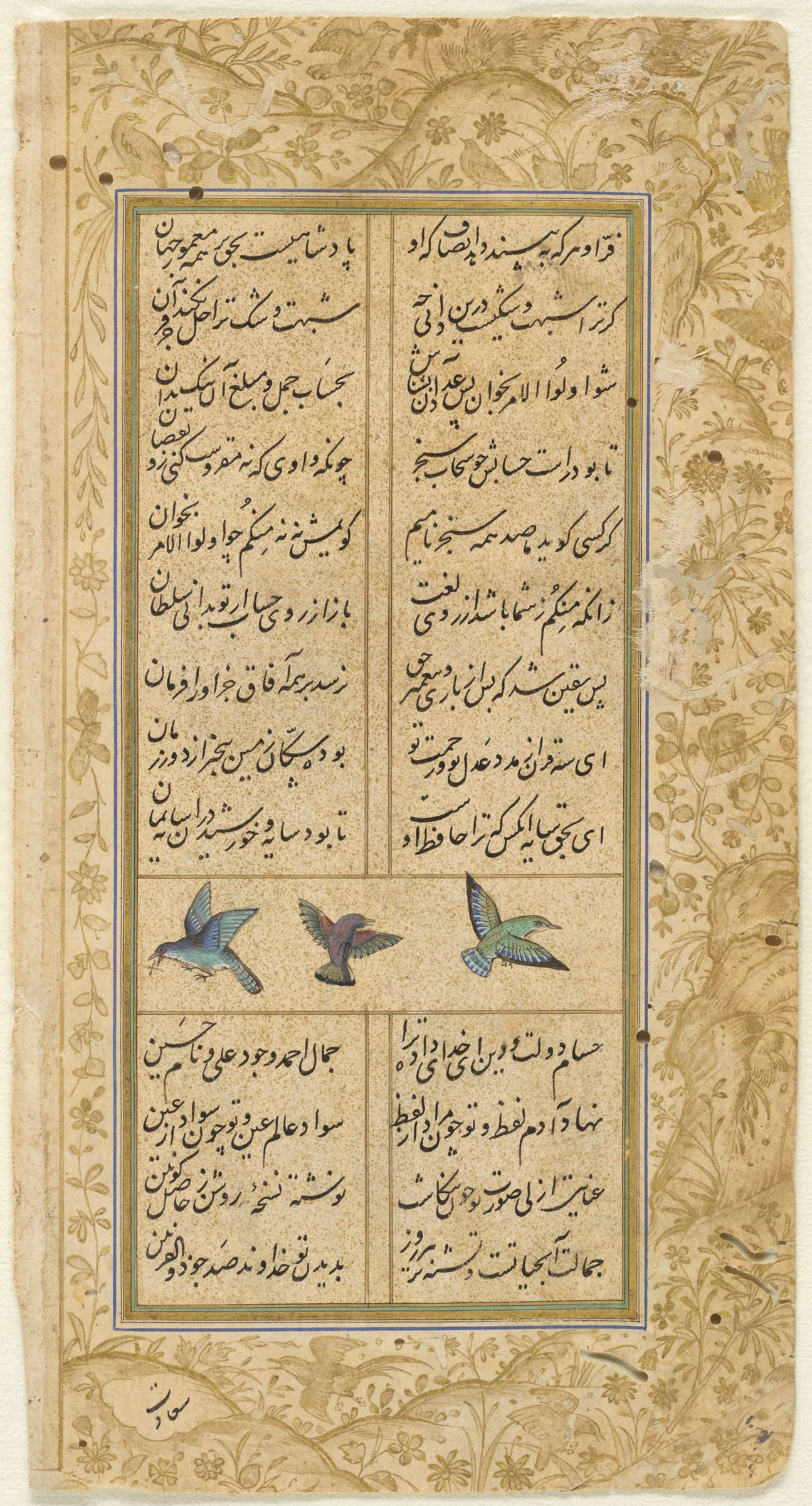 An Interlude Of Birds (Painting, Verso; Text, Recto), Folio 307 From A Manuscript Of The Divan Of Anvari