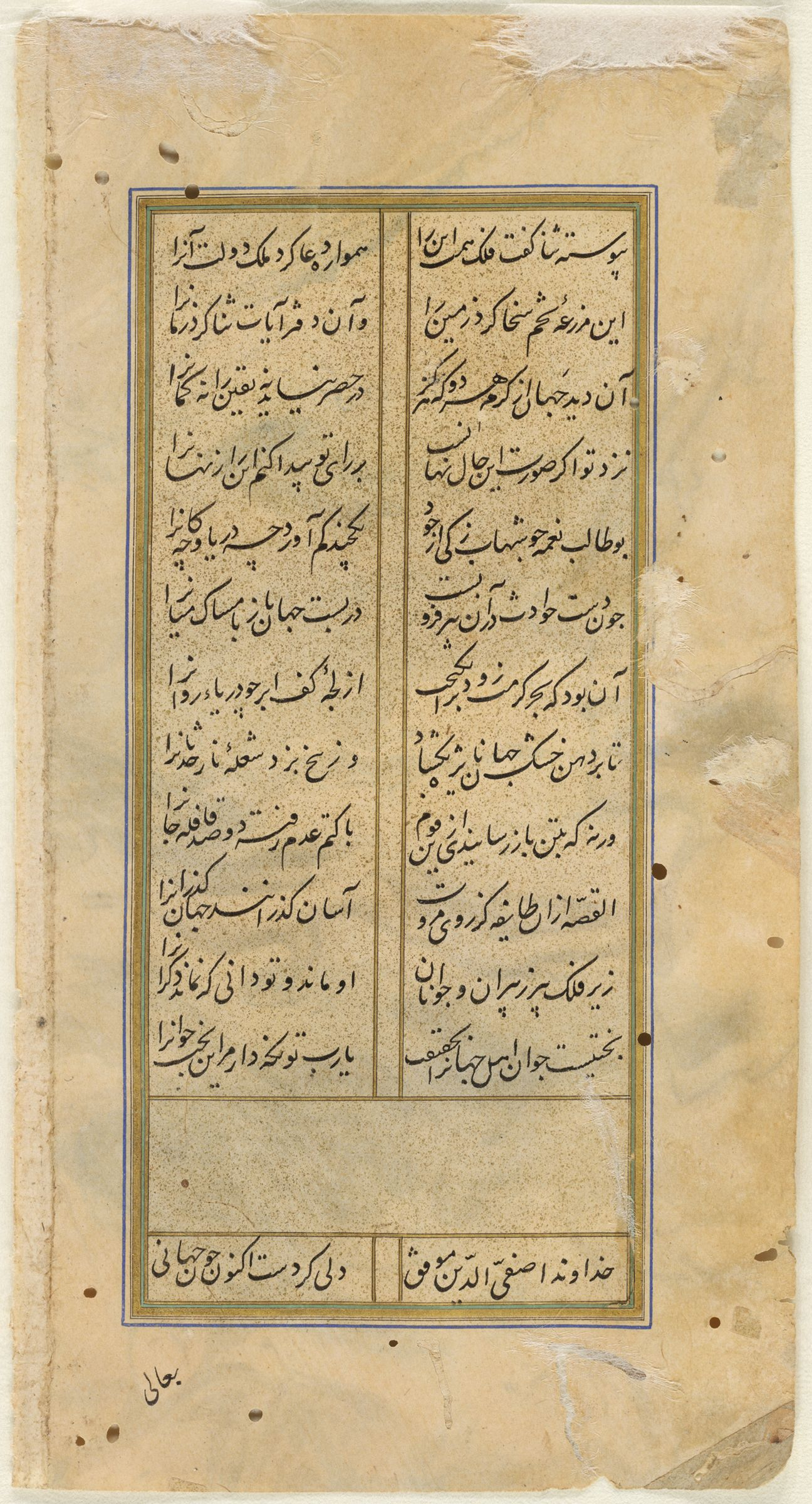 Folio 308 (Text, Recto And Verso), From A Manuscript Of The Divan Of Anvari