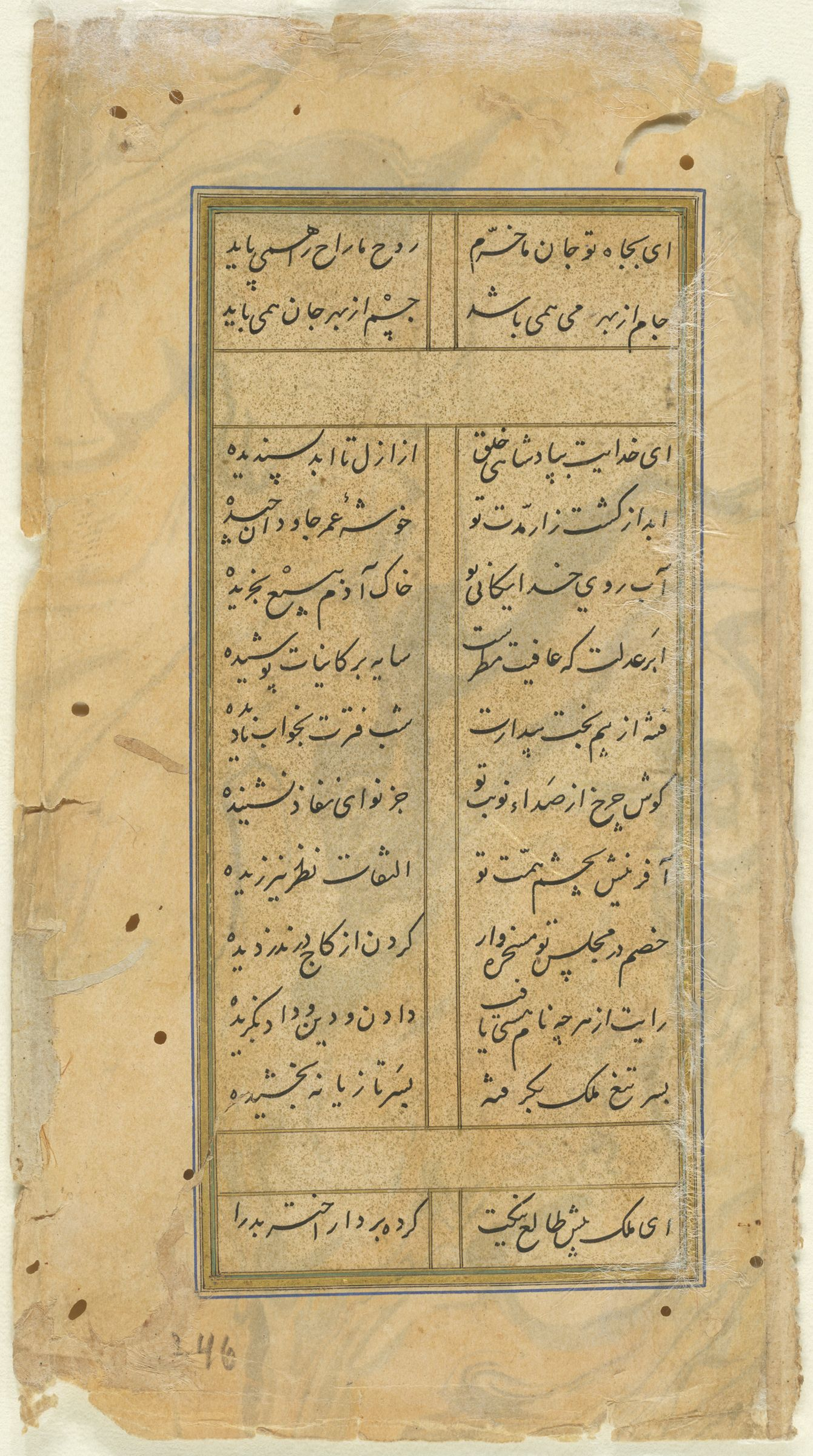 Folio 246 (Text, Recto And Verso), From A Manuscript Of The Divan Of Anvari