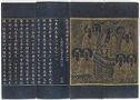 Buddhist Sutra: Hwaôm Kyông (Chinese, Huayan Jing; Sanskrit, Avatamsaka Sutra), Chapter 77, With Frontispiece