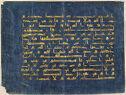Folio From A Qur'an: Sura 2: Mid 229 - Mid 231 (Recto), Sura 2: 231- Begin 233 (Verso)