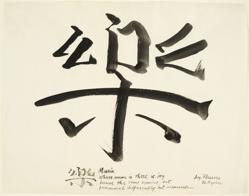 From the harvard art museums collections chinese character for harvard art museums fogg museum bush reisinger museum arthur m sackler museum biocorpaavc Images