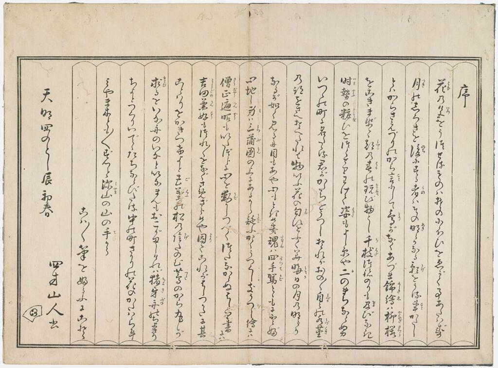 Preface By Ota Nampo ('yomo Sanjin