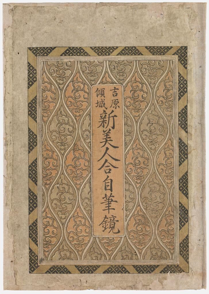 Printed Paper Slipcover For The Book A Competition Among The New Beauties Of The Yoshiwara Mirrored In Their Writing (Yoshiwara Keisei Shin Bijin Awase Jihitsu Kagami)
