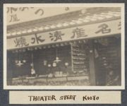 Work 17 of 63 Title: Theater street, Kioto Creator: Stillman, E. G. Date: 1905?