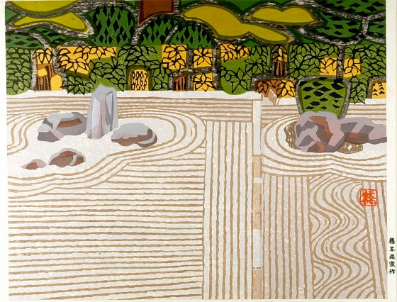 From the Harvard Art Museums collections Sand Garden