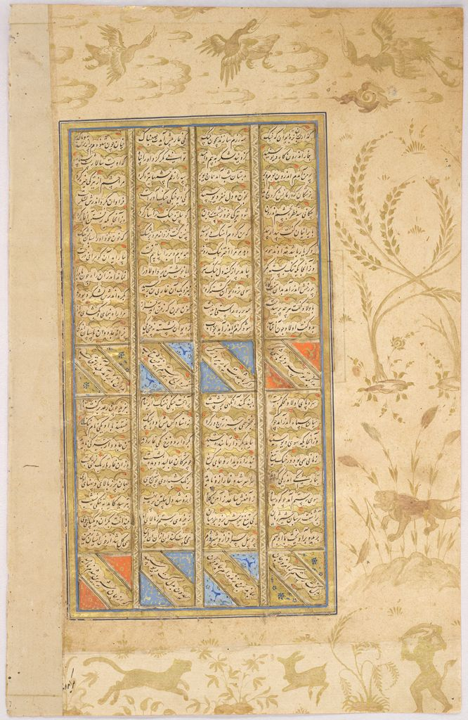 Text Concerning Rustam'S Fifth And Sixth Trials (Text, Recto And Verso), Folio From A Manuscript Of The Shahnama By Firdawsi