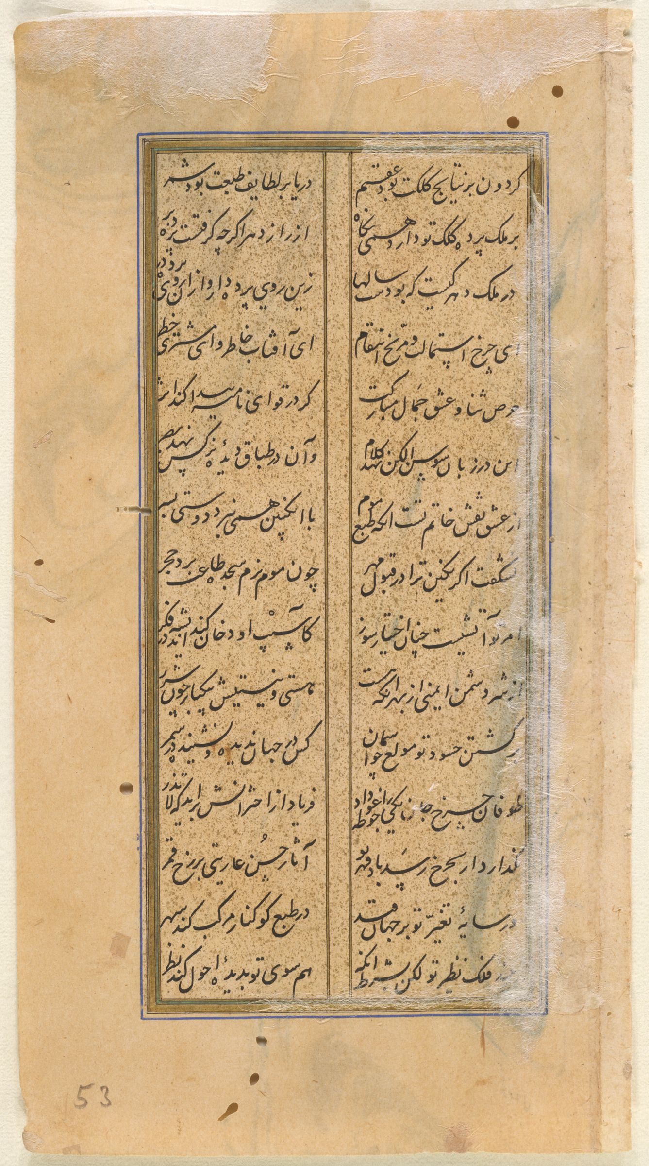 Folio 53 (Text, Recto And Verso), From A Manuscript Of The Divan (Collection Of Works) Of Anvari