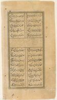 Folio 127 (text, recto and verso), from a manuscript of the Divan (Collection of Works)  of Anvari