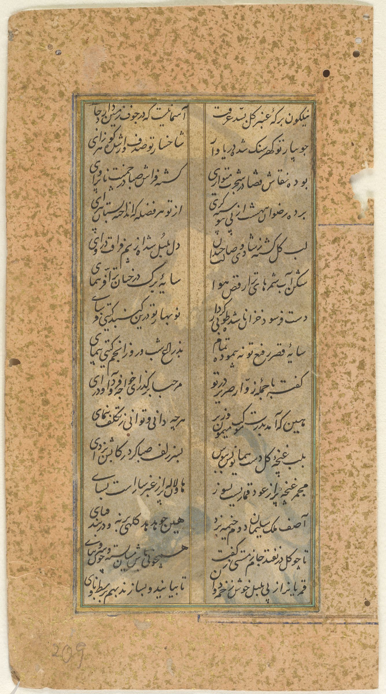Folio 209 (Text, Recto And Verso), From A Manuscript Of The Divan (Collection Of Works) Of Anvari