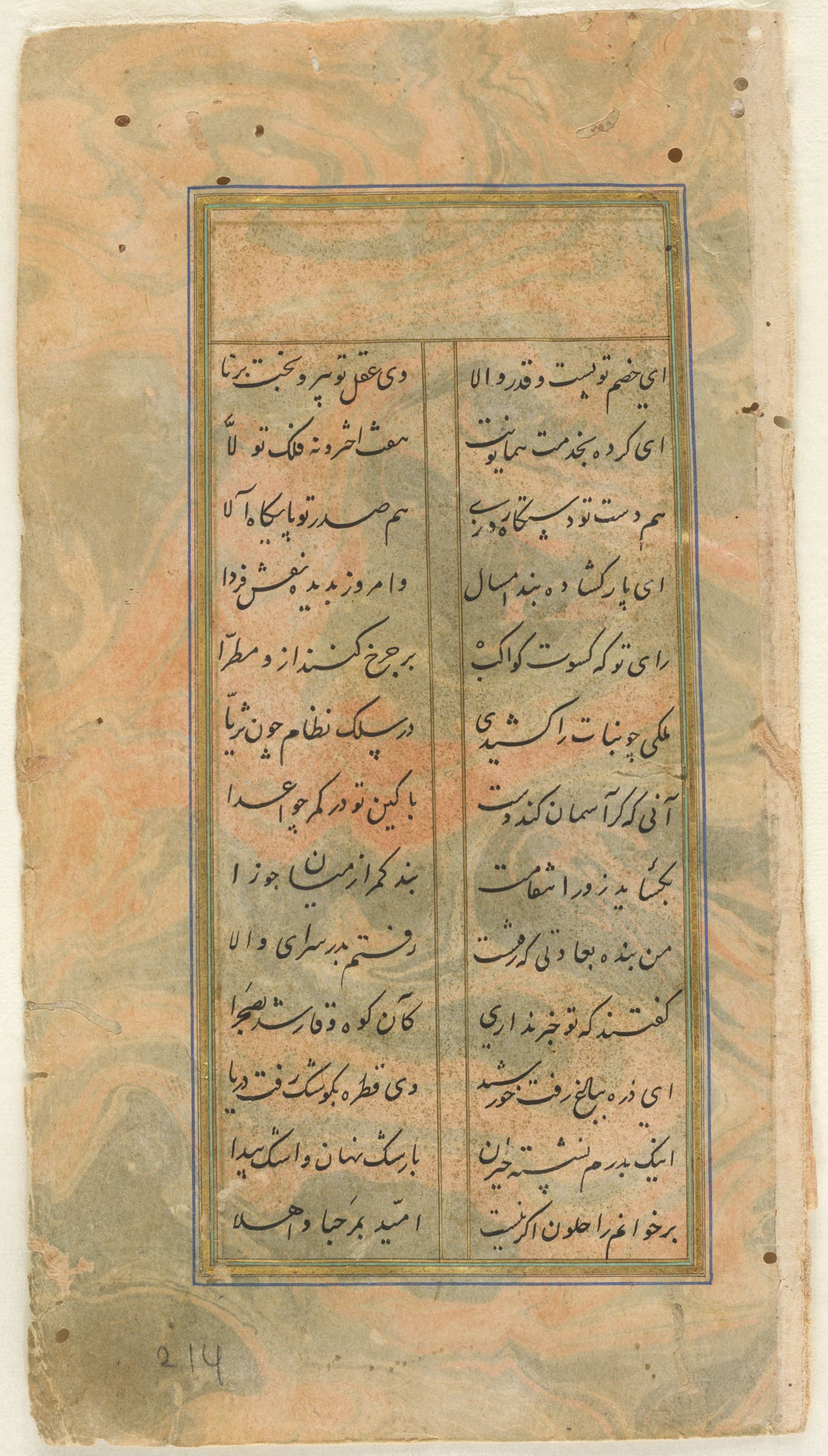 Folio 214 (Text, Recto And Verso), From A Manuscript Of The Divan Of Anvari