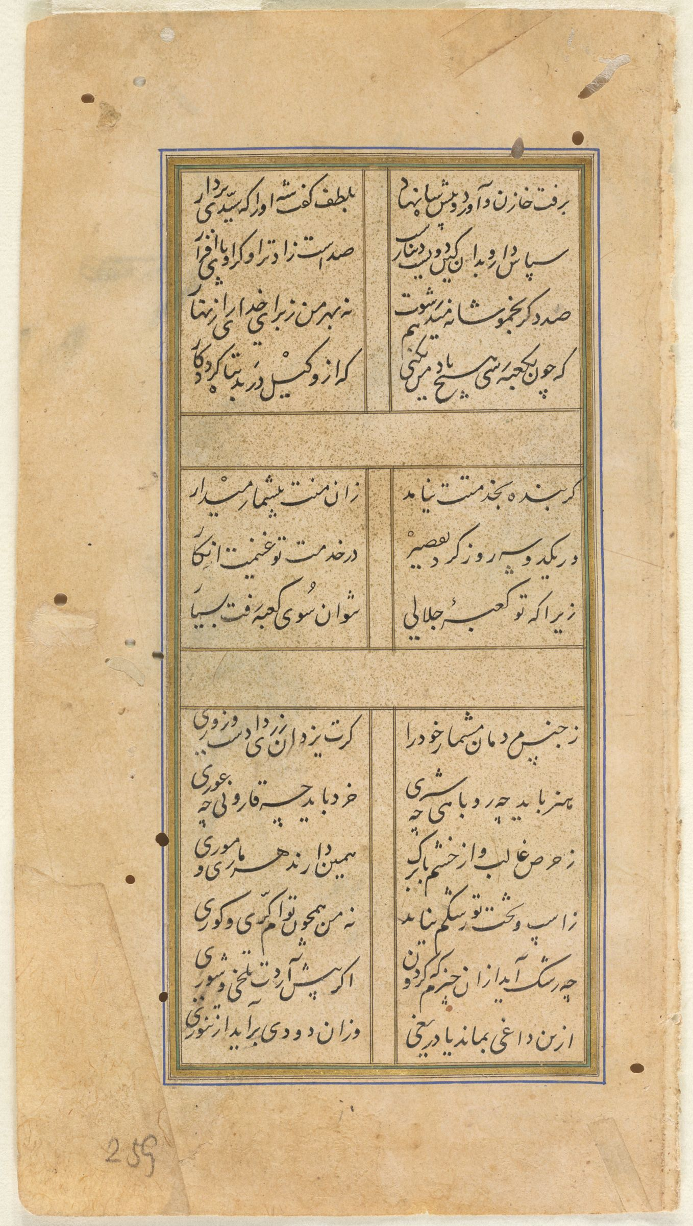 Folio 259 (Text, Recto And Verso), From A Manuscript Of The Divan Of Anvari