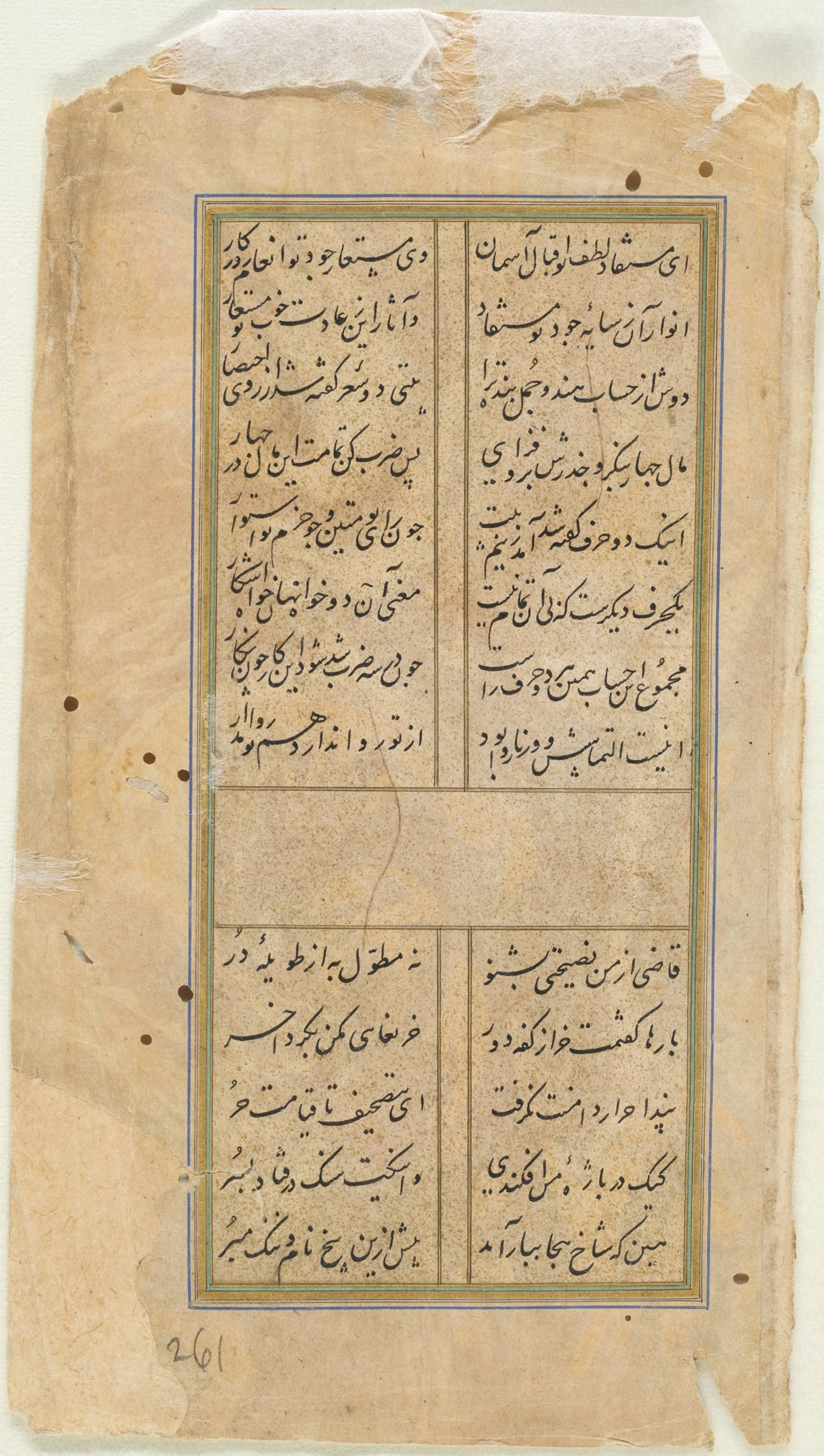 Folio 261(Text, Recto And Verso), From A Manuscript Of The Divan Of Anvari