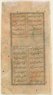 Folio 335 (text, recto and verso), from a manuscript of the Divan (Collection of Works) of Anvari