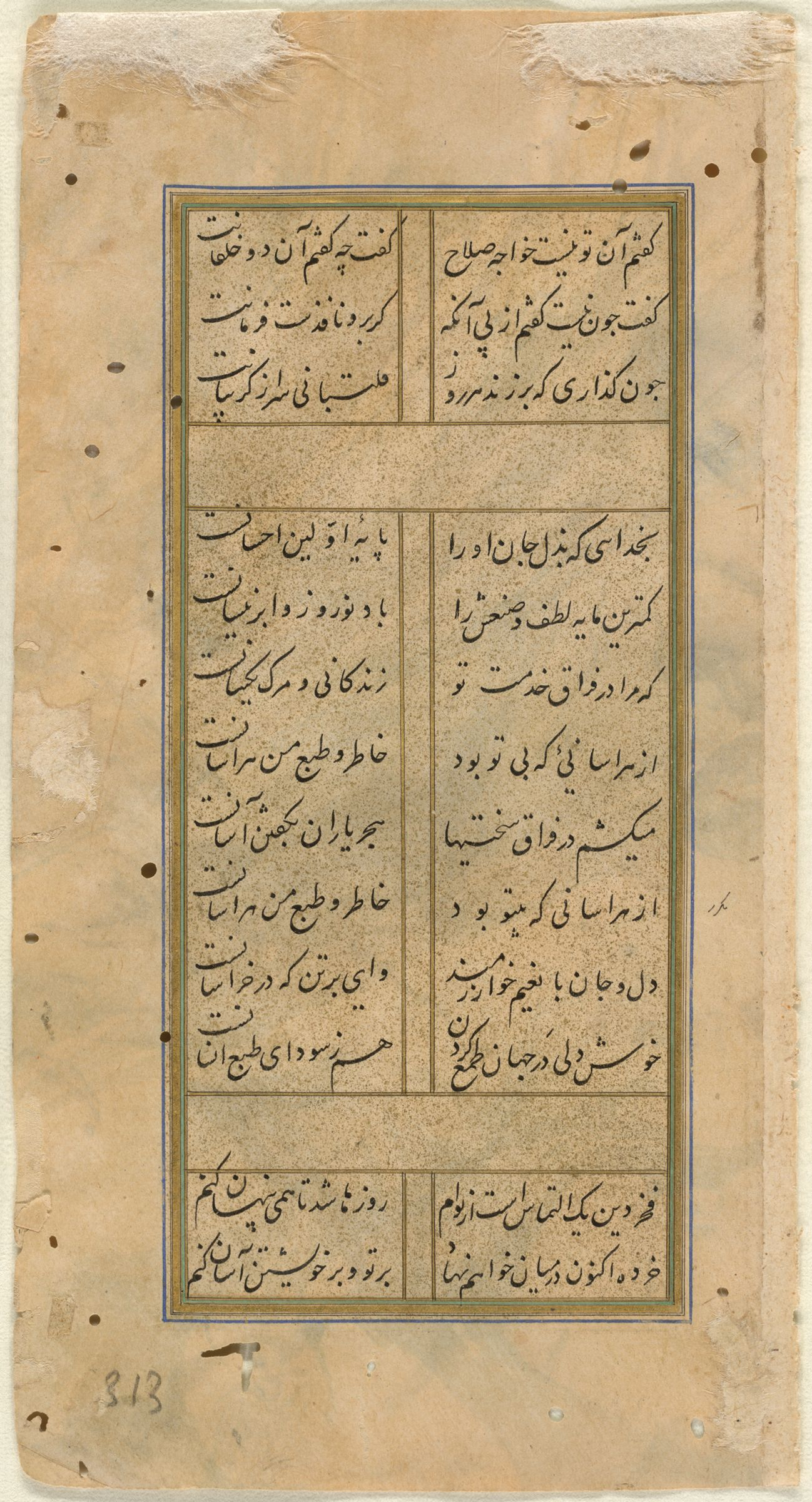 Folio 313 (Text, Recto And Verso), From A Manuscript Of The Divan Of Anvari