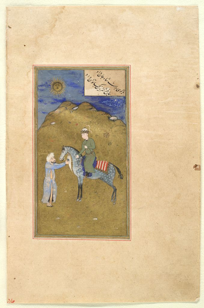 Text (Recto), Young Prince Accepts A Polo Ball From The Dervish (Painting, Verso), Illustrated Folio (28) From A Manuscript Of The Guy U Chawgan By `Arifi