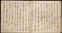 Suma, Chapter 12 Of The Tale Of Genji (Genji Monogatari)