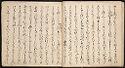 The Mayfly (Kagerô), Chapter 52 Of The Tale Of Genji (Genji Monogatari)