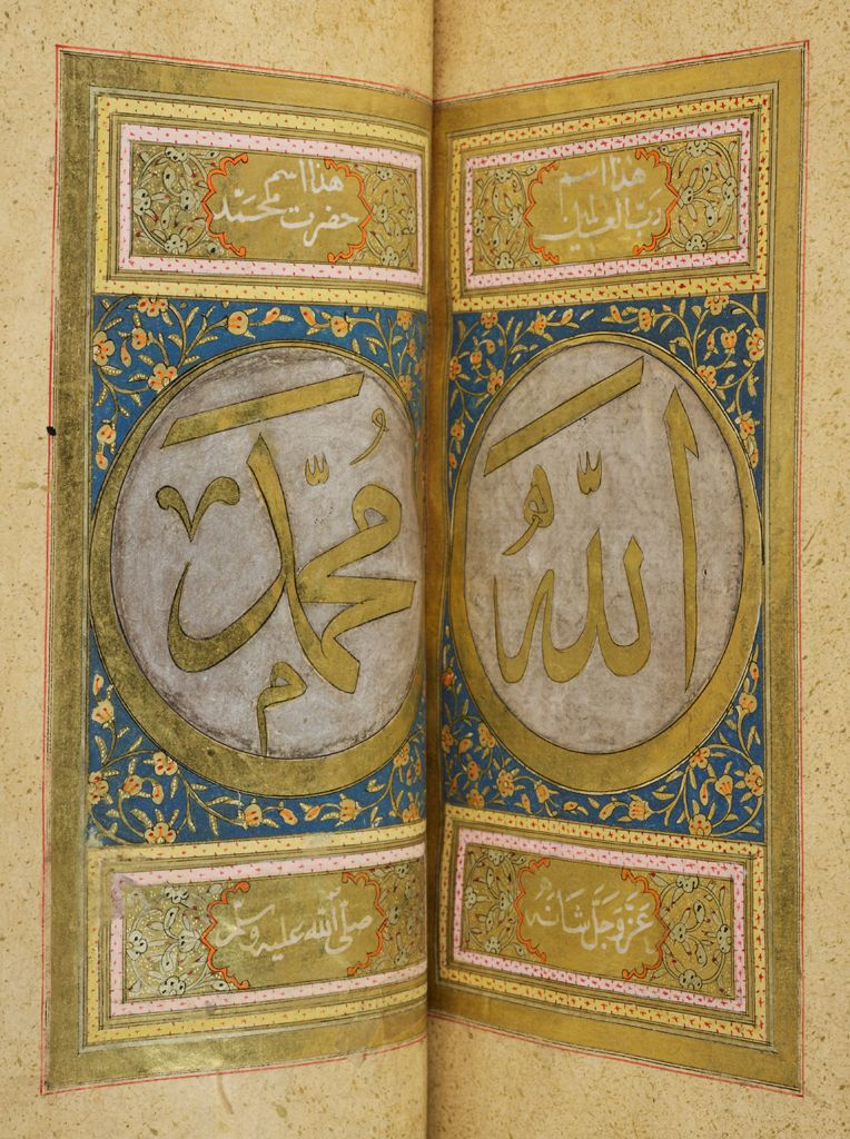 End Of Sura 18 (Recto), Calligraphic Roundel Of God (Verso), Folio 90 From An An`am-I Sharif