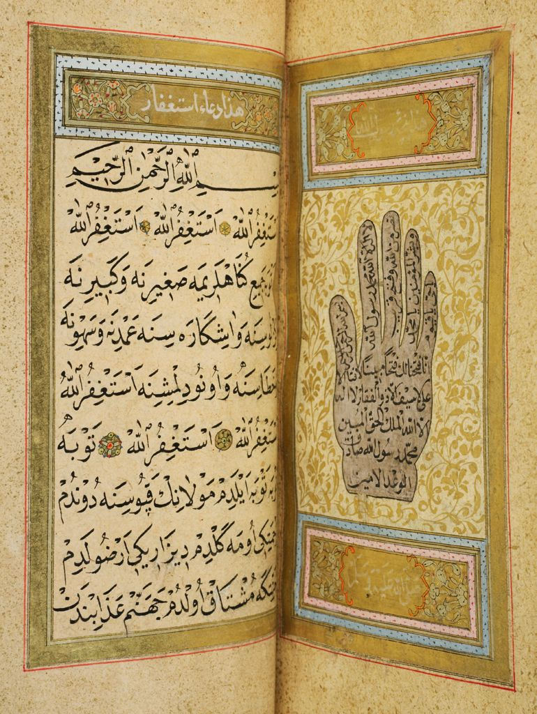 The Prophet's Mosque In Madina (Recto), The Prophet's Handprint (Verso), Folio 81 From An An`am-I Sharif