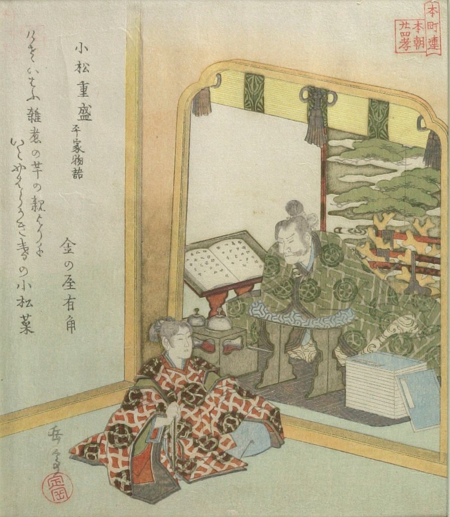 the tale of the heike essay Buddhism in the heian period reflected in the tale of genji - kati neubauer - essay - history - asia - publish your bachelor's or master's thesis, dissertation, term.