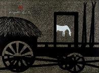 Hokkaidō B [Horse and Plow]