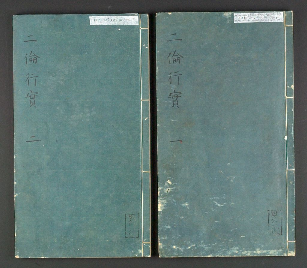 Illustrated Compendium Of Loyal Persons (I-Ryun Haeng-Sil To)