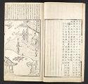 Illustrated Compendium Of Loyal Persons (Sam-Kang Haeng-Sil To), Volume 2: Loyal Ministers