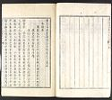 Illustrated Compendium Of Good Emperors And Rulers (Kwan Sŏng-Che-Kun Sŏng-Chŏk To-Chi Chŏn-Chip), Volume 2: Righteousness