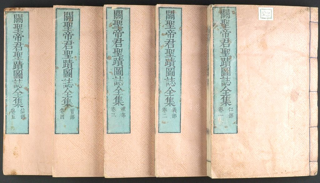 Illustrated Compendium Of Good Emperors And Rulers (Kwan Sŏng-Che-Kun Sŏng-Chŏk To-Chi Chŏn-Chip)