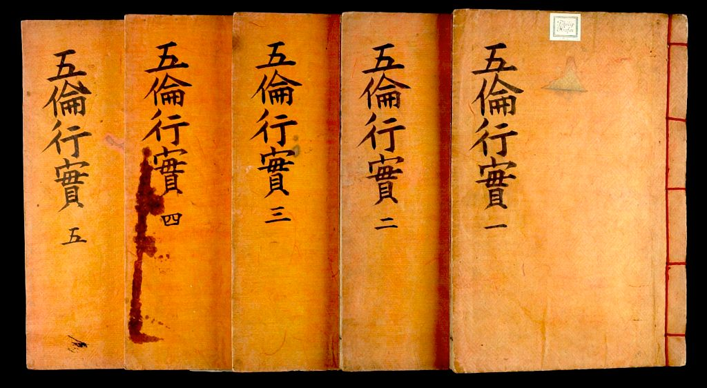 Illustrated Compendium Of Loyal Persons (O-Ryun Haeng-Sil To)