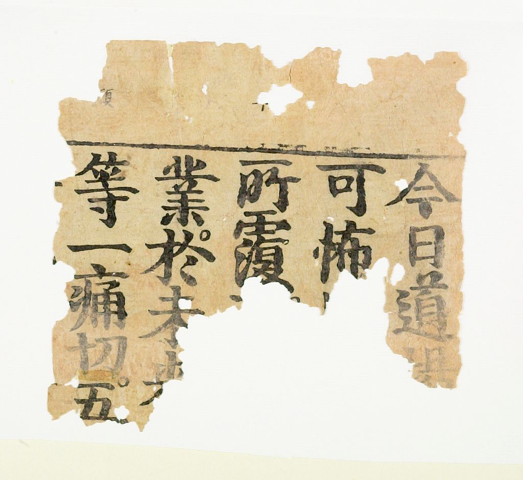Fragment Of A Buddhist Sutra