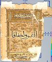 Fragment Of An Illuminated Folio From A Qur'an: Part Four Of The Tenth Juz' (Recto), Sura 9: 41 (Verso)