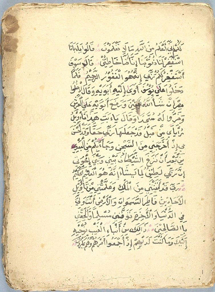 Fragment Of A Manuscript Of The Qur'an (Twenty-Five Folios)