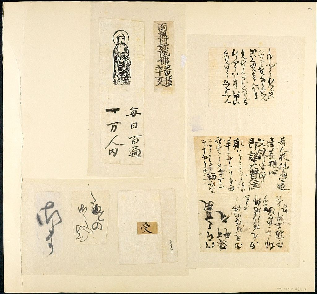 Seven Sheets Of Paper With Religious Texts, Poems, Charms, Etc. [Mounted On A Board]