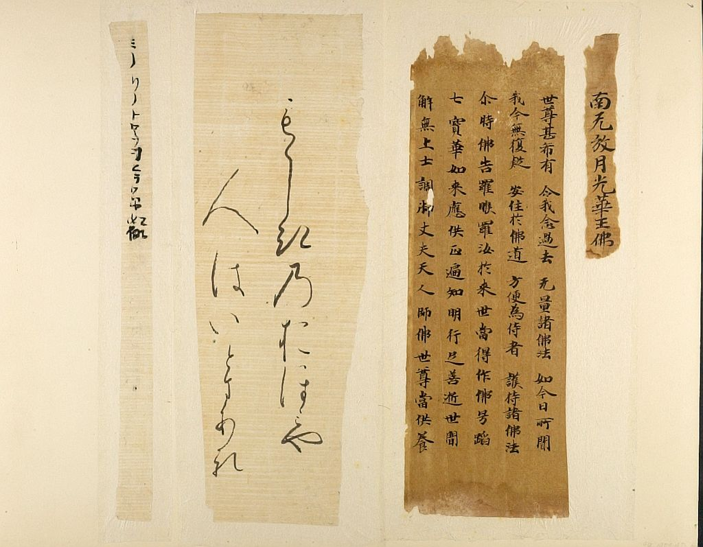 Four Sheets Of Paper With Religious Texts, Poems, Charms, Etc. [Mounted On A Board]