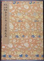 Eight Views Of Jiangnan: An Album