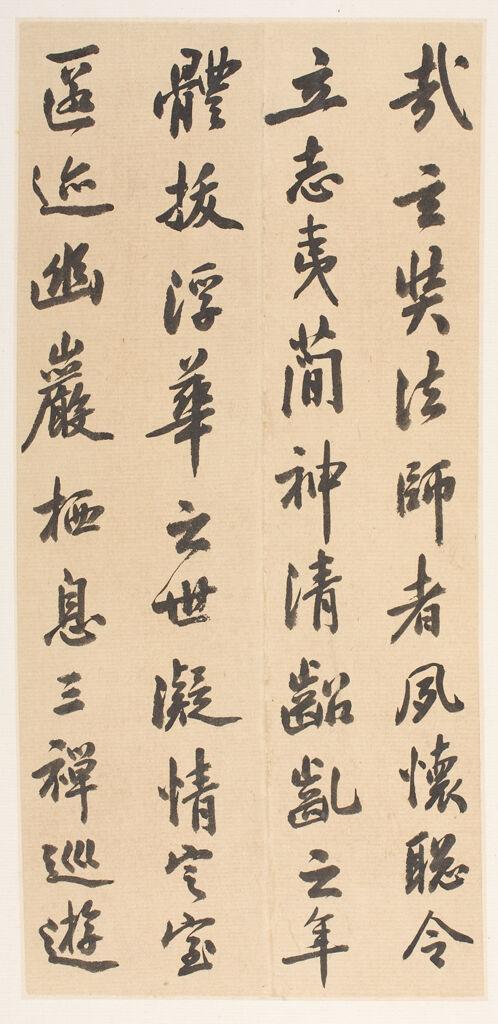 Calligraphy Album Leaf