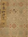 Collection Of Verse Of A Thousand Years (Senzai Wakashū)