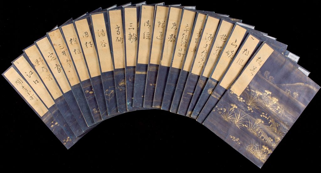 Twenty Nō Plays (Yōkyoku Nijūban) In 20 Volumes