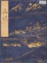 Twenty Nō Plays (Yōkyoku Nijūban), 3Rd Of 20 Volumes