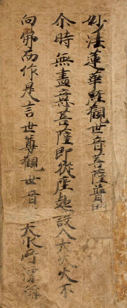Text Of The Twenty-Fifth Chapter (Kanzeon Bosatsu Fumon-Bon) Of The Lotus Sutra (Myo-Ho Renge-Kyo)