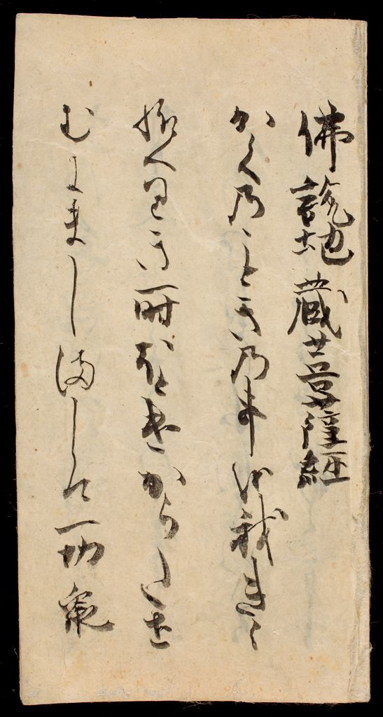 Non-Canonical Text Devoted To Jizô Bosatsu-Kyô (Bussetsu Jizô Bosatsu-Kyô)