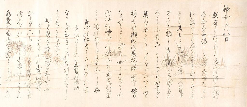 Kobori Enshū's Travels From Kyoto To Edo (Sanbu Ōkan No Ki, Or Sōho Michiyuki), 2Nd Of 2 Volumes