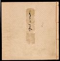 The Broom Tree (Hahakigi), Chapter 2 Of The