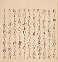 Young Murasaki (Waka Murasaki), Chapter 5 Of The