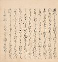The Safflower (Suetsumu Hana), Chapter 6 Of The